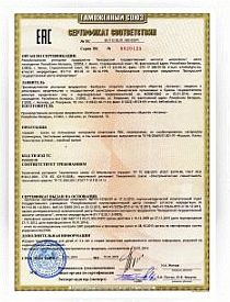 Сертификат соответствия ЕАС