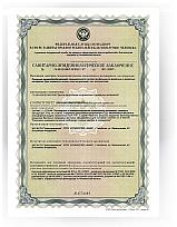 Российский гигиенический сертификат