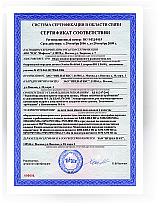 Сертификат в системе Минсвязи.