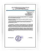 письмо о том что товар не подлежит обязательной сертификации образец - фото 7