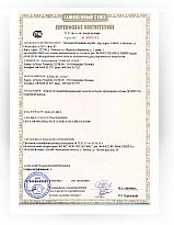 Сертификат соответствия таможенного союза: как получить сертификат таможенного союза, сертификация в таможенном союзе, образец сертификата таможенного союза.