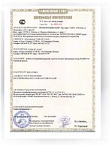Сертификат таможенный