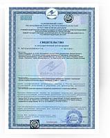 Свидетельство о государственной регистрации продукции - образец регистрационного удостоверения при государственной регистрации продукции.