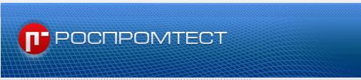 Центр сертификации Роспромтест